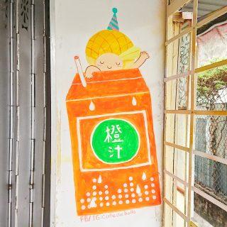 亦園村壁畫繪畫